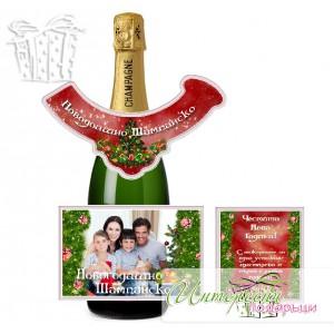Етикет за бутилка шампанско - Нова година
